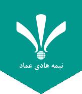 Nimeh Hadi Emad Co